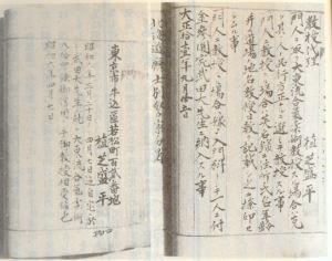 植 芝 盛 平 · 教授 代理 Eimeroku de Sokaku Takeda, mostrando la certificación de Morihei Ueshiba Kyoju Dairi a la derecha