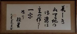 Doka del dojo de Aikido de Honolulu(Originalmente el dojo Hawaii Aiki Kwai).Una versión del doka del monumento de Iwama Doka