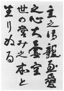 Espíritu del Gran amor.Doka y caligrafía por Morihei Ueshiba