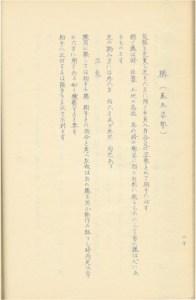 Una enseñanza idéntica aparece en este fragmento de Aikido Maiki no ichi, editado en 1954,