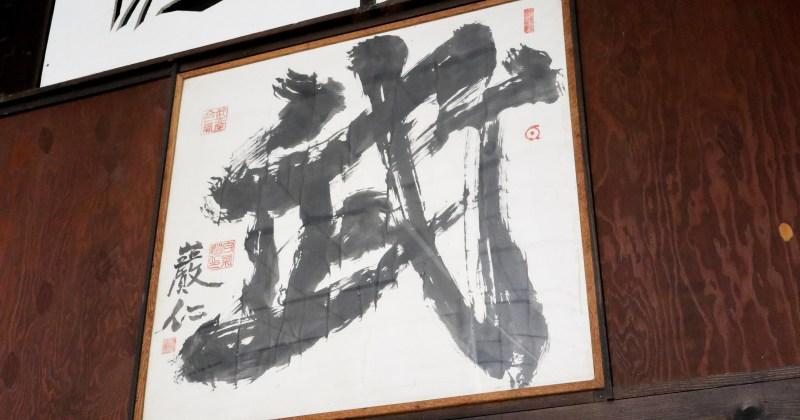 Bu Calligraphy by Mitsugi Saotome Shihan