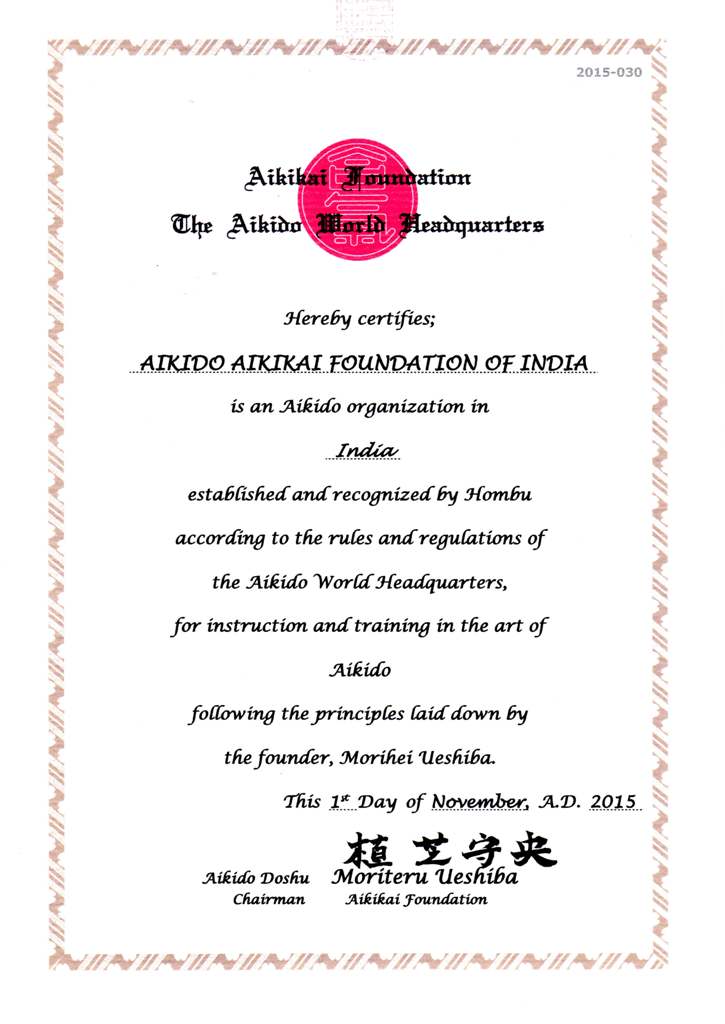 aikikai recognition.1024