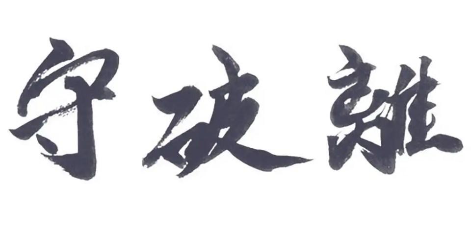 Shu ha ri Kanji, Aikido livelli di maestria, Aiki No Kokoro Boves, Scuola di Aikido Cuneo