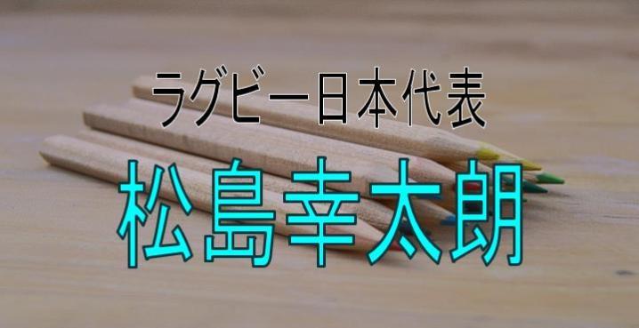 松島 幸太郎 国籍