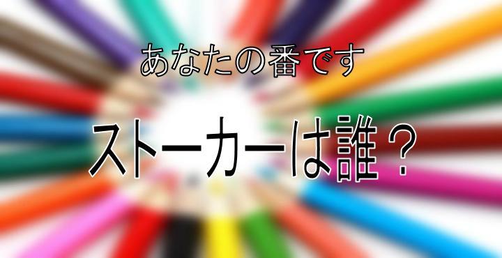 ストーカー 黒島 ちゃん