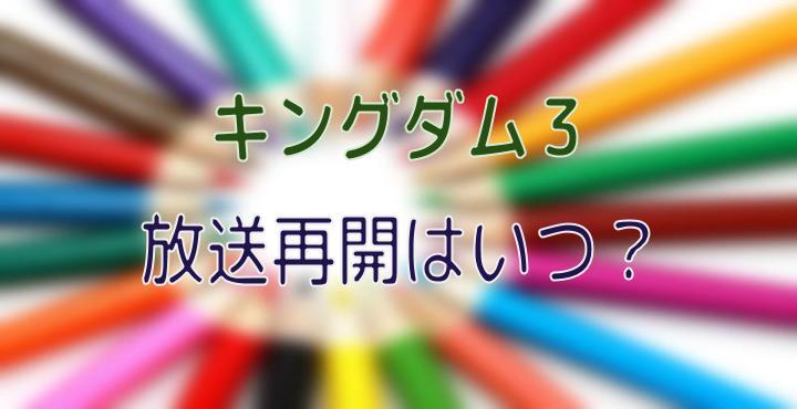3 キングダム シリーズ 第 アニメ