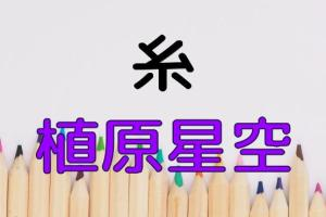 パプリカ 芦田愛菜 新津ちせがエールで梅役・朝ドラはfoorinで2人目!未来の芦田愛菜|apceee