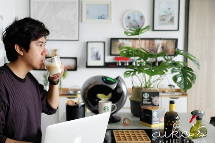 【美型家電】在家就能享受美好咖啡時光!Nescafe Dolce Gusto X 星巴克咖啡膠囊把家變成咖啡館~