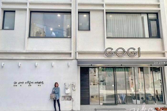 【桃園中壢】gogi gogi 韓式燒肉~美又好吃的網美餐廳
