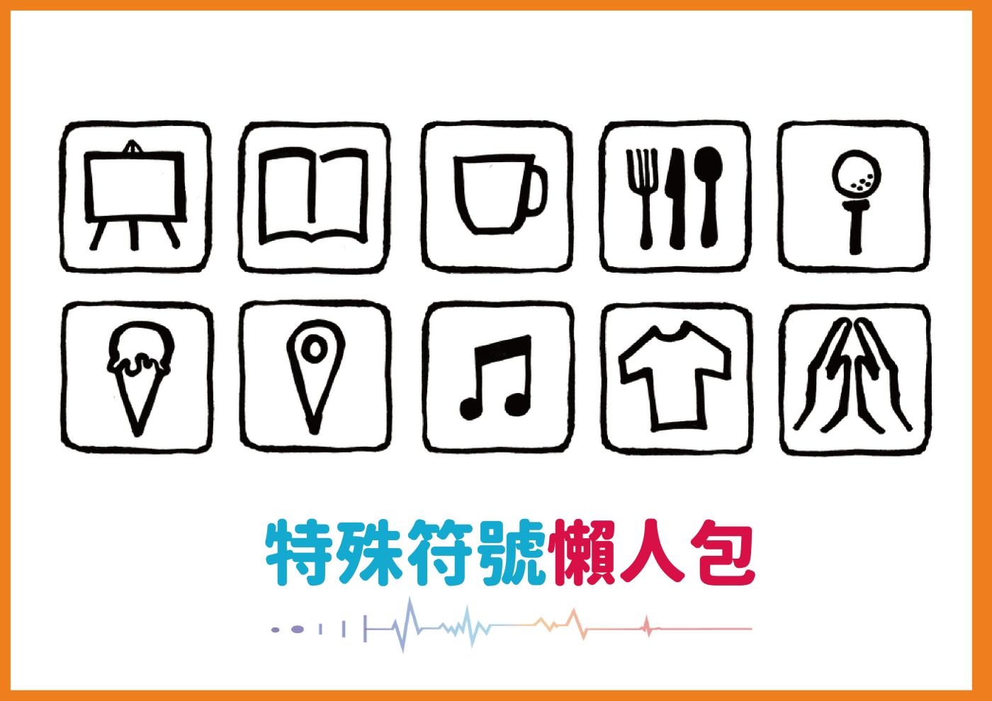 |發文必備|特殊符號 / 音符 / 星星 / 愛心 / 日文五十音 / 韓文字 / 貨幣符號 – aiko's day by day