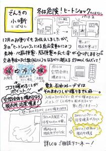IMG_20170123_0003