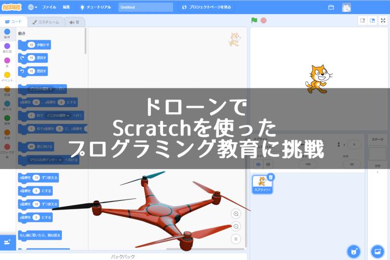 ドローンでScratchを使ったプログラミング教育に挑戦