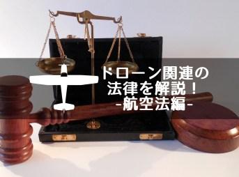 ドローン関連の法律を解説!航空法編