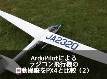 ArduPilotによるラジコン飛行機の自動操縦をPX4と比較(2)