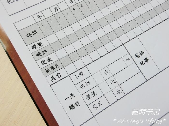 寶寶成長紀錄表格分享 – 輕簡筆記 Ai-Ling's Lifelog
