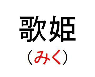 48_歌姫(みく)