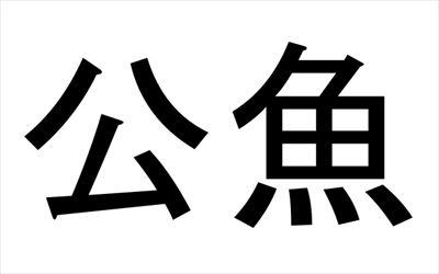 あなたは読める?動物・魚・昆虫(生物系)の難しい漢字