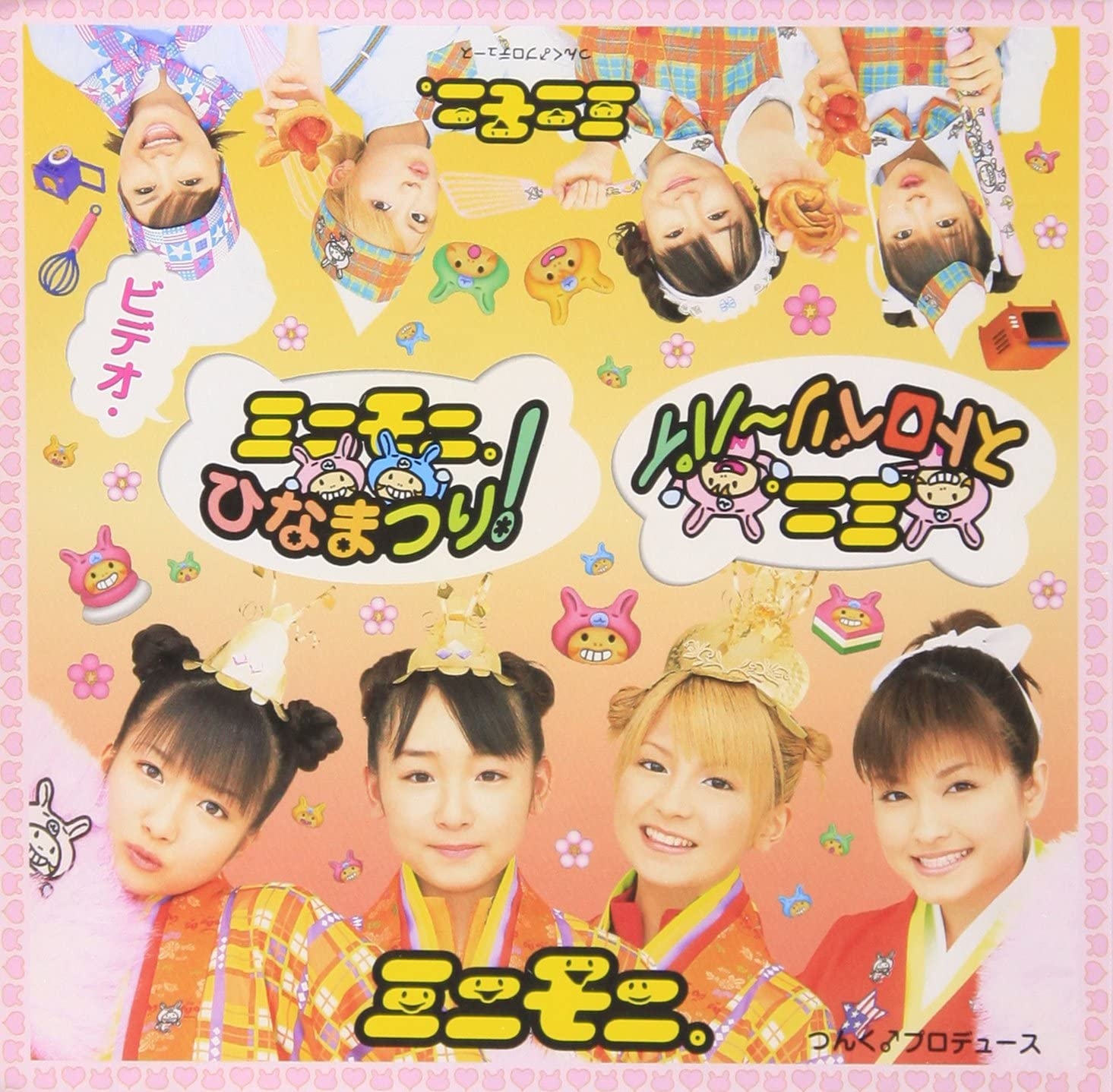 You are currently viewing Enjoying a Nice Strawberry Pie with the Japanese Pop Idol Group Minimoni