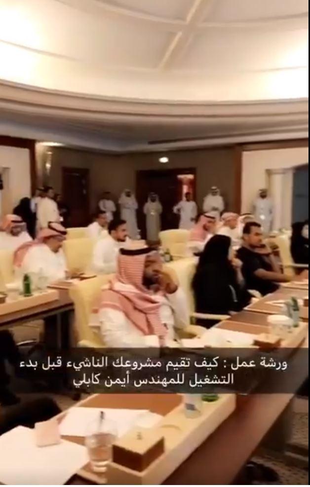 Startup Saudi Arabia 2017