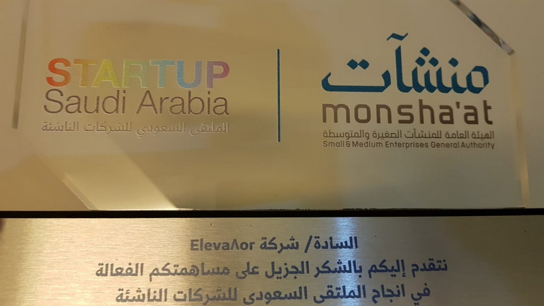 Startup Saudi Arabia 2018