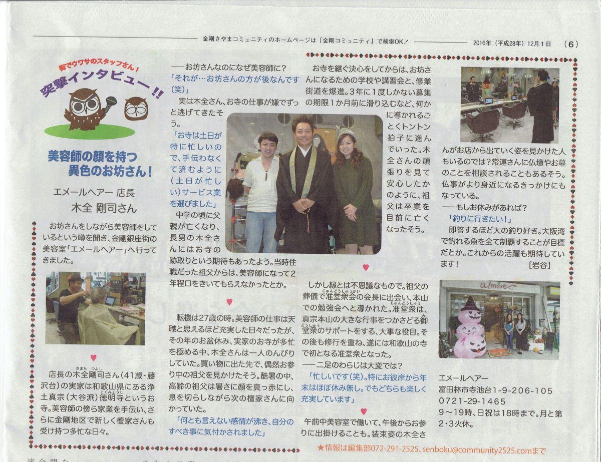 当店の店長 木全が地域情報誌 金剛コミュニティと泉北コミュニティに掲載して頂きました。