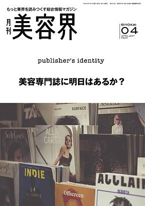 店長 木全 月刊美容界にコラムを書くことになりました。