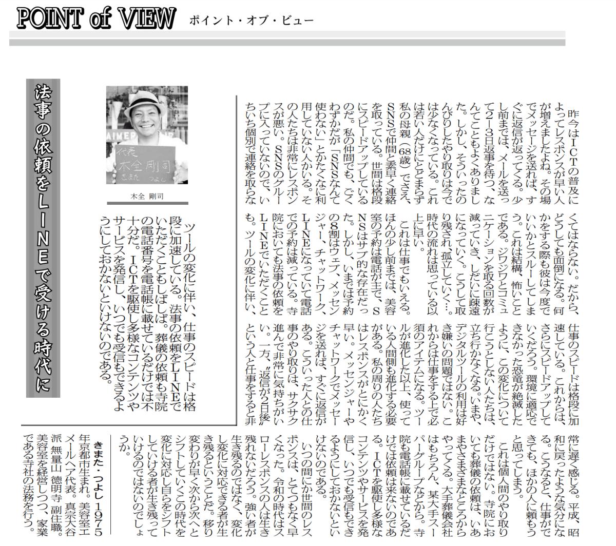 電経新聞さんにコラムを掲載して頂きました。