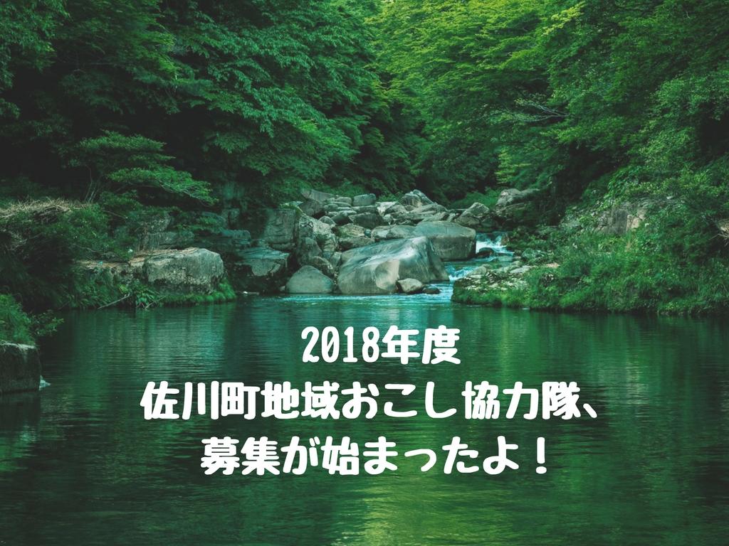 2018年度佐川町地域おこし協力隊募集が始まったよ!