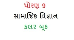 Std 9 Social Science Navneet Color book pdf By Youth Education