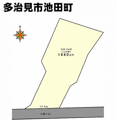 最新情報!多治見市池田町にて1区画の土地分譲開始!