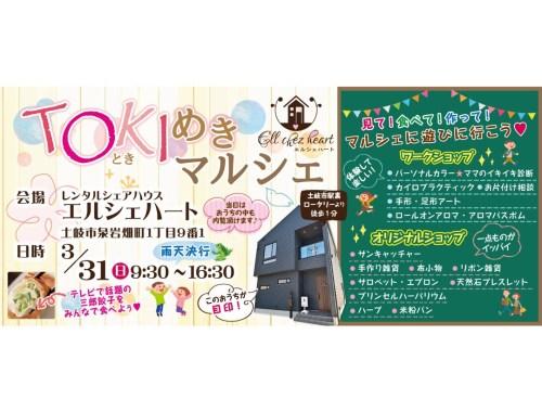 TOKIめきマルシェ開催のお知らせ 見て!食べて!作って!みんなで楽しく盛り上がろう 土岐市駅裏モデルハウス「エルシェハート」にて