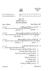 TS inter 1st year Arabic 2016 exam paper - Aims Tutorial (10+2)