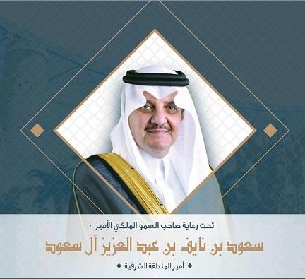 أمير المنطقة الشرقية يرعى المؤتمر الدولي الثاني لعلم النفس الرياضي التطبيقي في مارس 2021م بالمملكة العربية السعودية