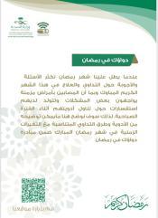 مجمع إرادة بجدة ينظم فعالية دواؤك في رمضان