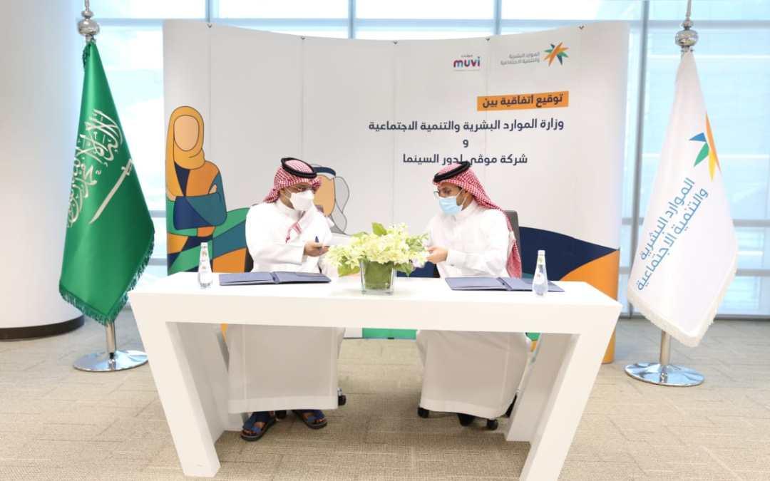 """موفي سينما توقع إتفاقية """"توطين"""" مع وزارة الموارد البشرية لدعم وتمكين الشباب والشابات السعوديين"""