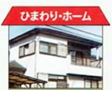 ヒマワリ・ホーム