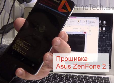 Asus ZenFone 2 - Прошивка (2)