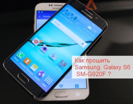 как прошить, Samsung, Galaxy S6, SM-G920F