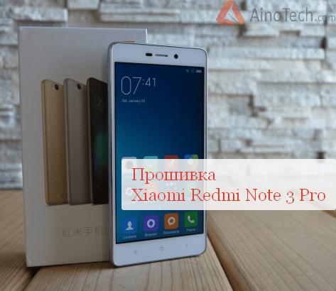 Как прошить Xiaomi Redmi Note 3 Pro ?
