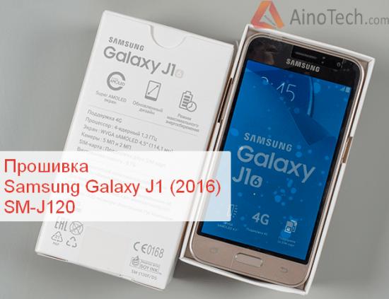 Прошивка samsung galaxy j1 mini 4pda. Samsung Galaxy J1 Mini SM-J105H