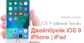 Джейлбрейк iOS 9 iphone ipad