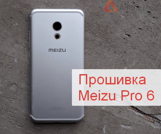 Прошивка Meizu Pro 6