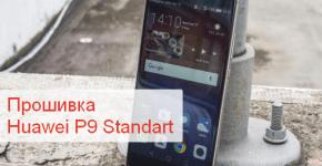 Прошивка Huawei P9 Standart