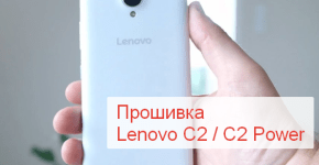 Прошивка, Lenovo, C2, C2 Power