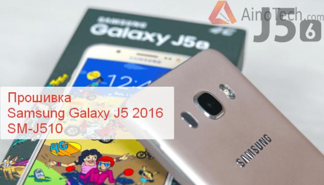 Samsung, Galaxy, J5 2016, SM-J510, прошивка, root