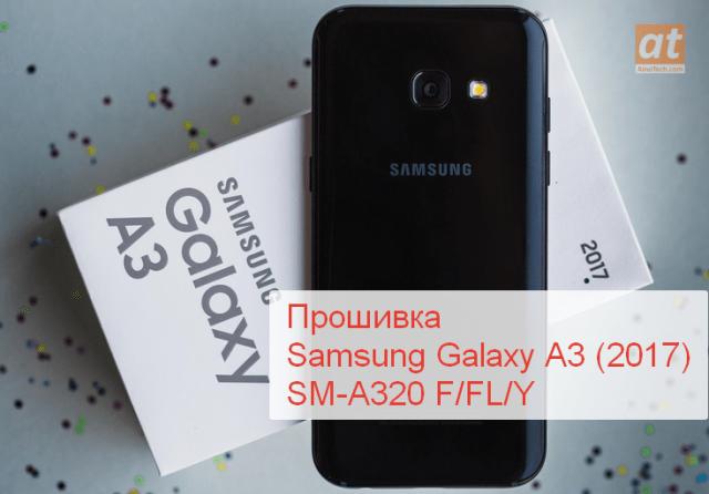 Прошивка Samsung Galaxy A3 (2017) SM-A320 F/FL/Y