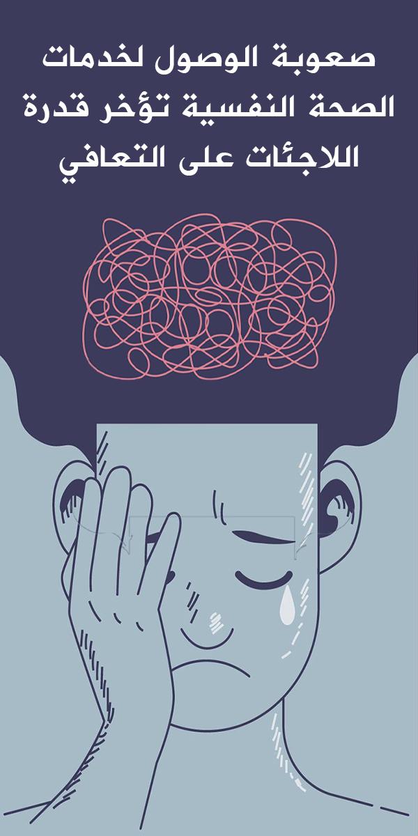 Read more about the article صعوبة الوصول لخدمات الصحة النفسية تؤخر قدرة اللاجئات على التعافي – ستوري