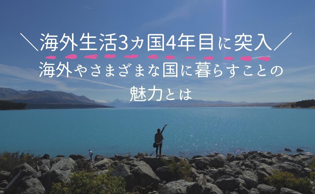 ニュージーランドのプカキ湖