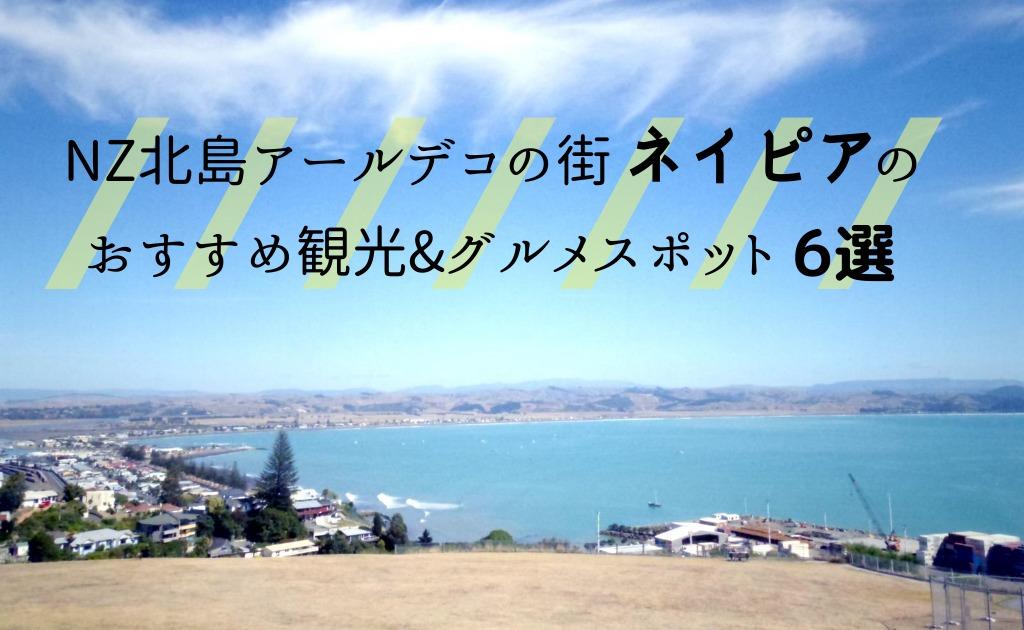 ニュージーランドのネイピア