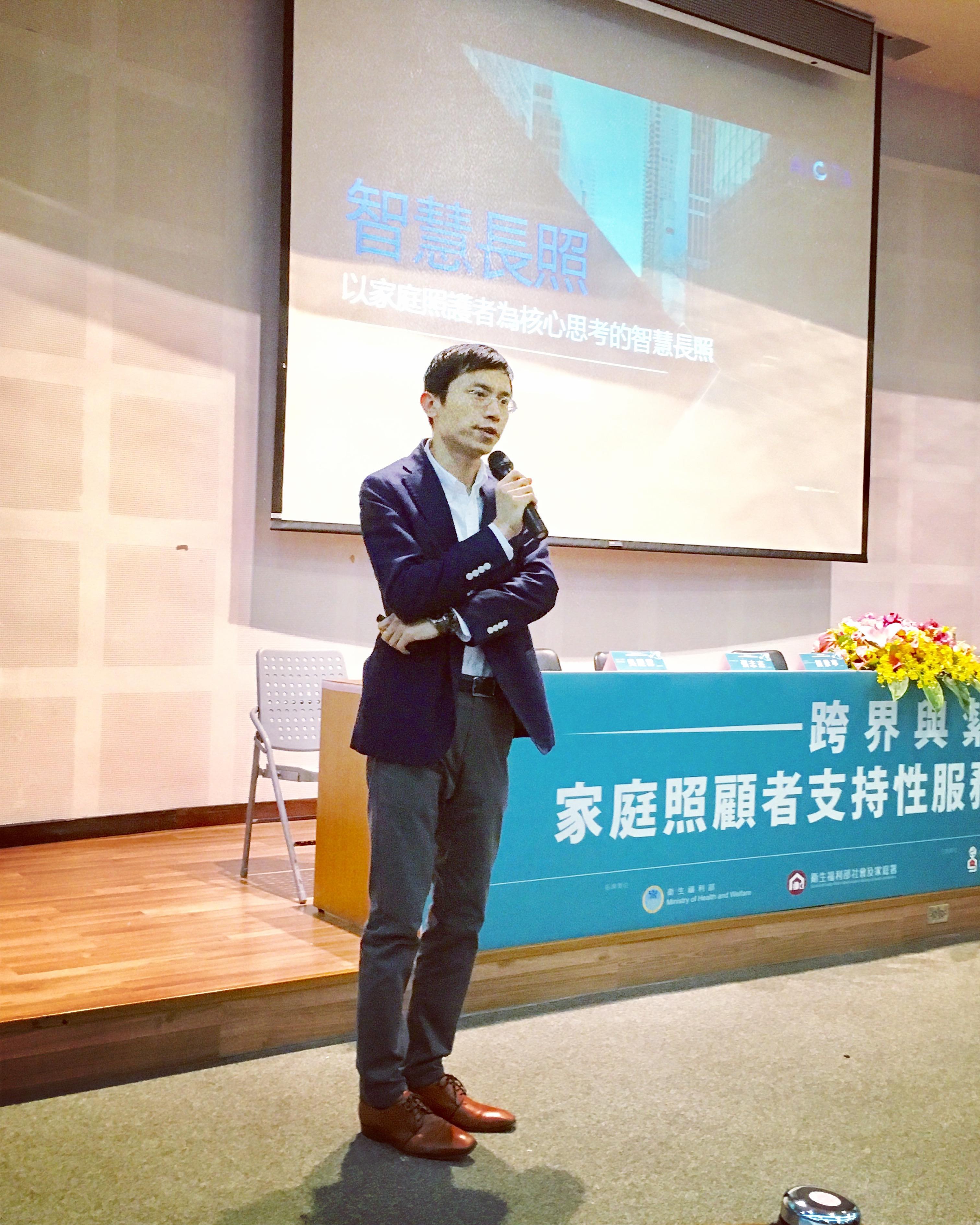 【活動分享】家庭照顧者關懷總會研討會 | AIoTA - 亞洲物聯網聯盟